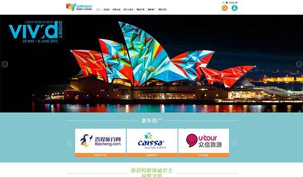 Sydney.cn website
